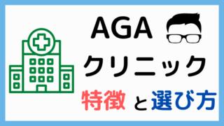 AGAクリニックの選び方